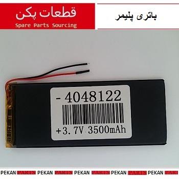 BAT 4048122