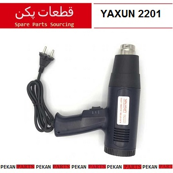 سشوار صنعتي YX2201