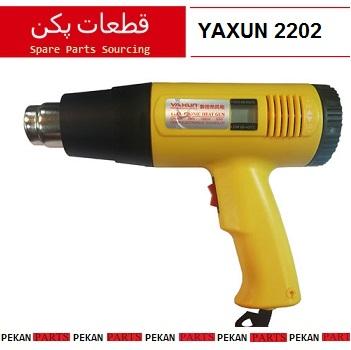 سشوار صنعتي YX2202