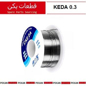سيم لحيم KEDA 0.3mm