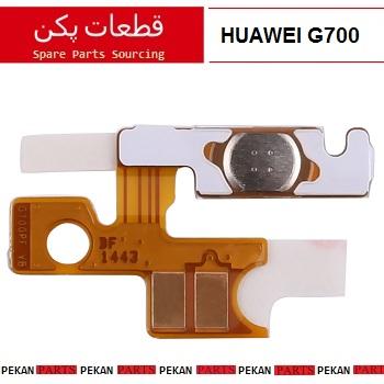 FLEX/POW HUAWEI G700