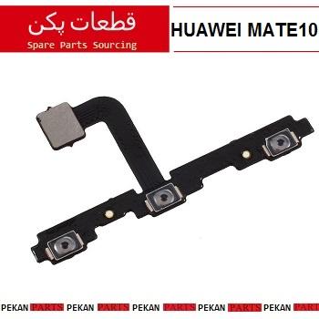 FLEX/POW HUAWEI MATE10
