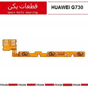 FLEX/POW/VOL HUAWEI G730