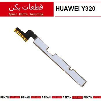FLEX/POW/VOL HUAWEI Y320