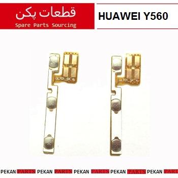 FLEX/POW/VOL HUAWEI Y560
