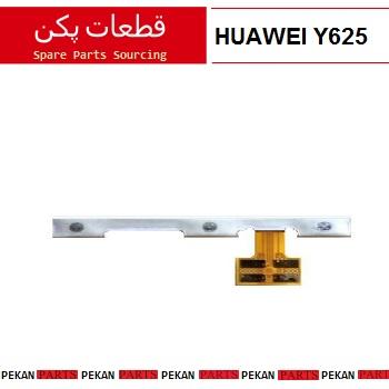 FLEX/POW/VOL HUAWEI Y625