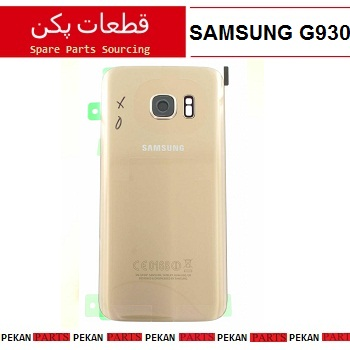 BACK/COVER SAMSUNG G930 Gold
