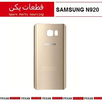 BACK/COVER SAMSUNG N920 Gold