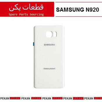 BACK/COVER SAMSUNG N920 White