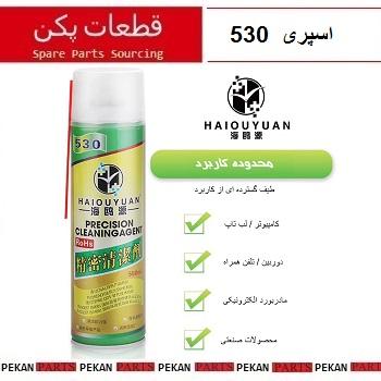 اسپری حلال چسب HAIOUAUAN 530