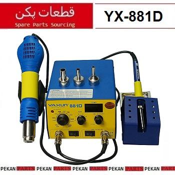TLS هیتر YX-881D