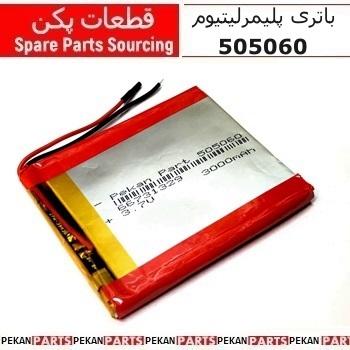 BAT 505060