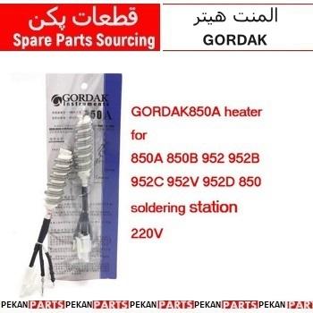 TLS  المنت هيتر GORDAK 952
