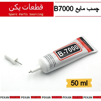 چسب B7000 50ml
