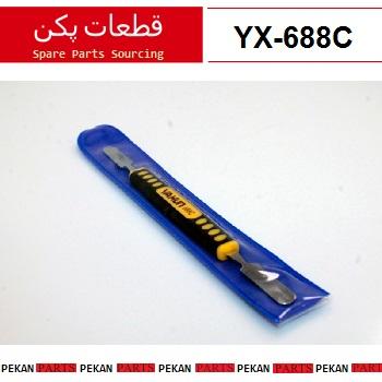 اسپاتول YX688C
