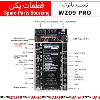 TLS تست باتری W209 pro