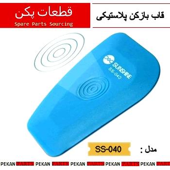 قاب بازکن پلاستیکی SunShine SS-040
