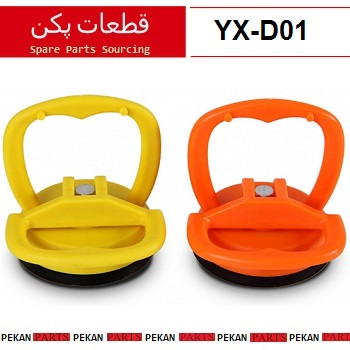 تاچ کش YX-D01