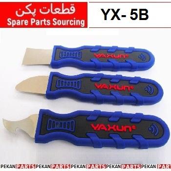 TLS  قاب بازکن فلزی YX-5B
