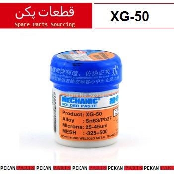 خمیر شابلون Mechanic XG-50