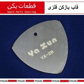 قاب بازکن فلزی YX-2B